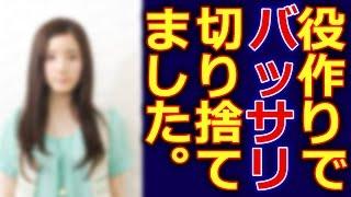 「37.5℃の涙」の蓮佛美沙子が35センチ断髪した事実を告白 http://youtu...