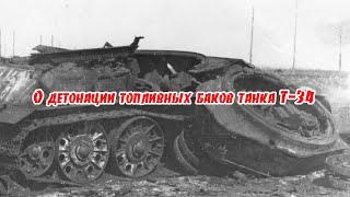 О детонации топливных баков Т-34, сорванных башнях и разорванных корпусах