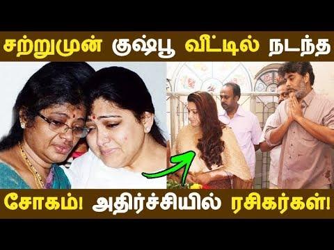 சற்றுமுன் குஷ்பூ வீட்டில் நடந்த சோகம்! அதிர்ச்சியில் ரசிகர்கள்! | Tamil Cinema | Kollywood News