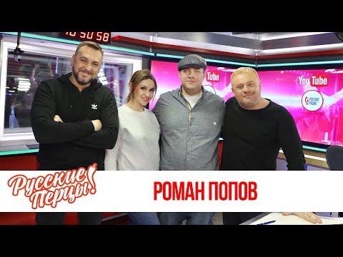 Роман Попов в Утреннем шоу «Русские Перцы»