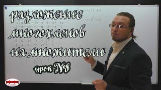 МАТЕМАТИКА. Разложение многочленов на множители. Корни многочлена. Урок №8