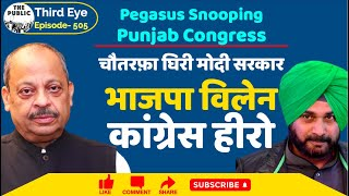 Project Pegasus & Punjab Congress: Modi Govt cornered on Snooping & Sidhu hero of Punjab | Third Eye