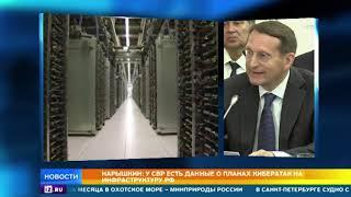 Нарышкин подтвердил кибератаки на информационные системы органов госвласти РФ