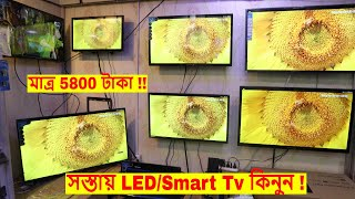 "Buy LED/Smart Tv Cheap Price In Dhaka 📺 Wholesale/Retail 🔥 20"" LED Tv Only 5800 Tk!!."