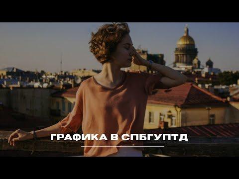 ВУЗ в другом городе // СПбГУПТД - Графика