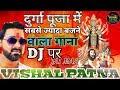 Maan Bhave Maiya Ke Chunariya Mix By Dj Vishal Patna mp3 song Thumb