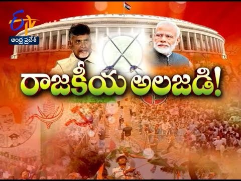 Pratidwani | 17th March 2018 | Full Episode | ETV Andhra Pradesh
