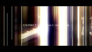 Прямая трансляция 360: Валерий Гергиев и Денис Мацуев в Мариинском театре (ПРОМО)
