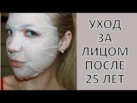 Рецепты маски для лица в домашних условиях после 25 лет