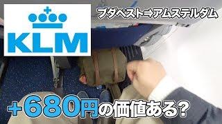 エコノミーコンフォートとエコノミーの違いは?#KLMオランダ航空