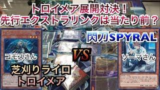遊戯王フリー戦188:ライトロードトロイメアvs閃刀姫SPYRAL