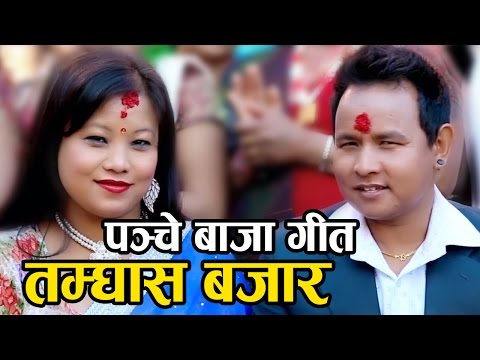 Tamghas Bazar Panche Baja Santu Thapa Nirmala Thapa Magar