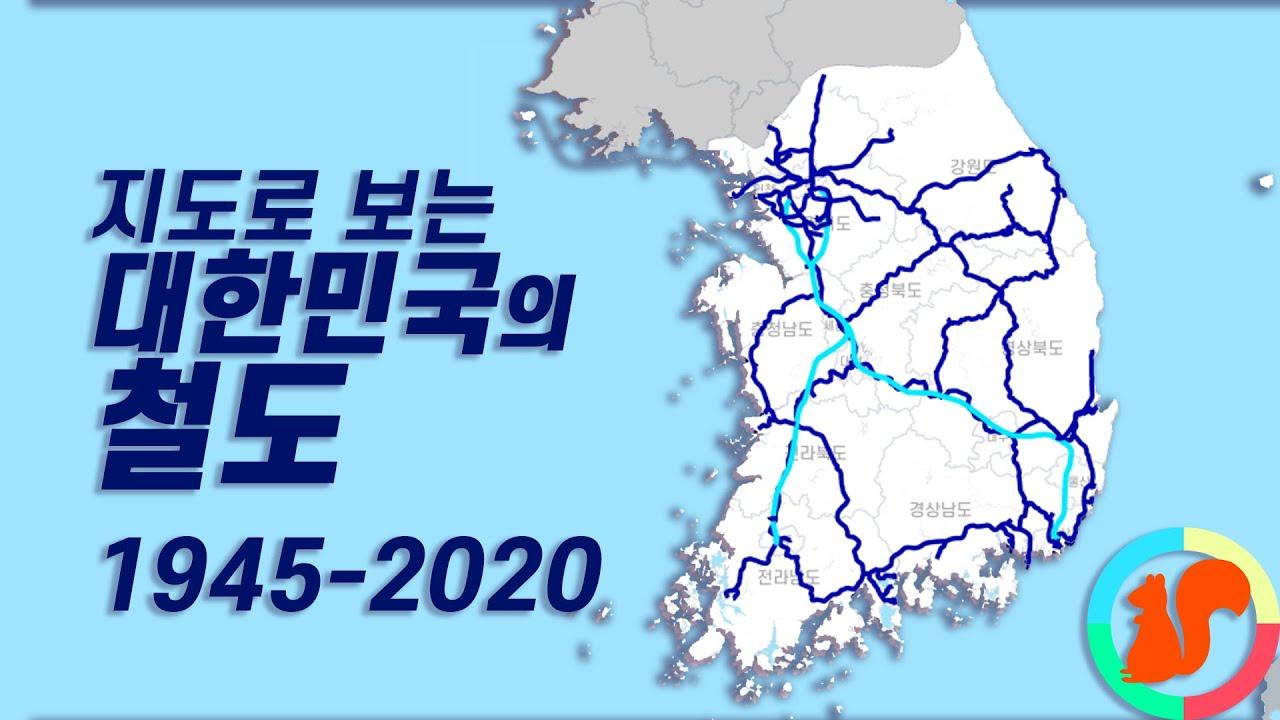 지도로 보는 대한민국 철도 역사 (1945-2020)  (철도2)