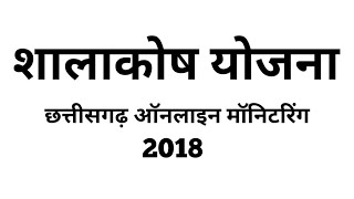 Shaalakosh   Tablet   Chhattisgarh   Yojana  