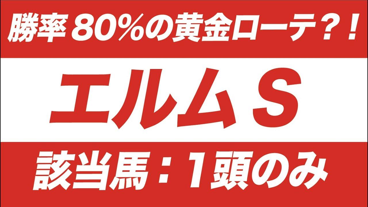 エルムステークス 2020【予想】勝率80%の黄金ローテが存在する?!「買える人気馬」を大公開!