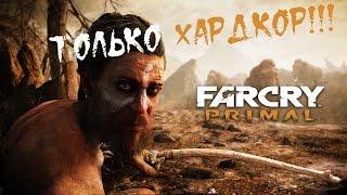 Первобытное выживание | Farcry Primal Экстремальная сложность | 60FPS #1