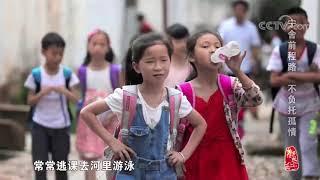 [中华优秀传统文化]宁舍前程 不负承诺| CCTV中文国际