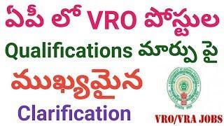 AP VRO Recruitment Qualifications Change Important Clarification   AP VRO Jobs updates