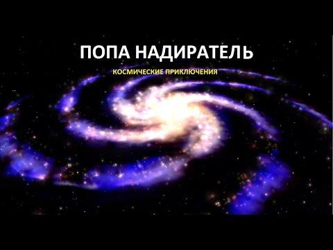 космос 2 серия попанадиратель