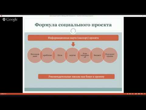 Как составить проект для участия в гранте