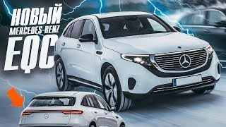 First electric Mercedes-Benz | EQC Test-Drive