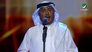 Mohammed Abdo ... Khajal | محمد عبده ... خجل