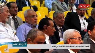 الأجندة المطروحة على طاولة جلسات البرلمان في سيئون   | تقرير عبدالله مؤمن