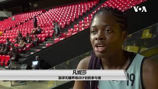 美国国家女子篮球协会在非洲培养下一代