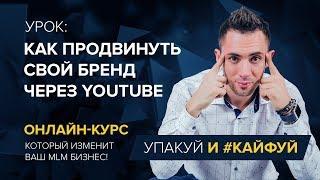Как продвигать канал ютуб. Как настроить канал YouTube 2018