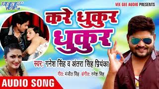 #Ganesh Singh, Antra Singh Priyanka का सबसे हिट Song I करे धुकुर धुकुर 2020 Bhojpuri Superhit Song