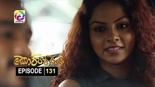 Kotipathiyo Episode 131 කෝටිපතියෝ  | සතියේ දිනවල රාත්රී  9.00 ට . . . Thumbnail