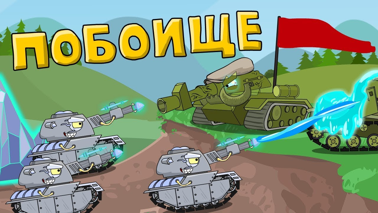 Побоище - Мультики про танки