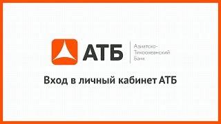 Вход в личный кабинет АТБ (atb.su) онлайн на официальном сайте компании