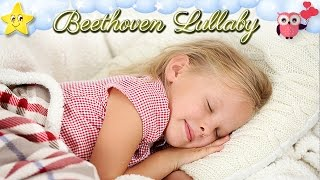 Super Relaxing Beethoven Bedtime Lullaby For Babies ♥♥♥ Soothing Baby Music ♫♫♫ Sweet Dreams Relax