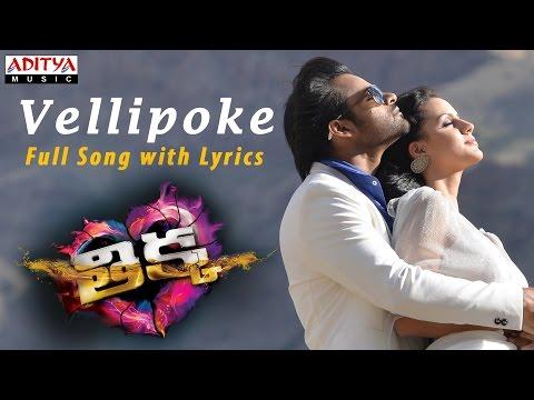 Vellipoke Song with Lyrics | Thikka Songs | Sai Dharam Tej,Larissa,Mannara | Rohin Reddy,SS Thaman