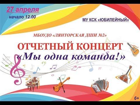 """Отчетный концерт """"Лянторская ДШИ № 2"""" 2019"""