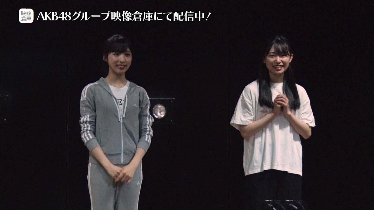 【ちょい見せ映像倉庫】2020年6月14日 「ゆいずき ソーシャルディスタンス公演」 @AKB48劇場 活動記録