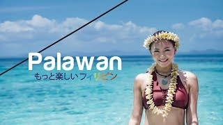 "Directed Japanese ""it's more fun in the Philippines"" 「Palawan」 モ..."
