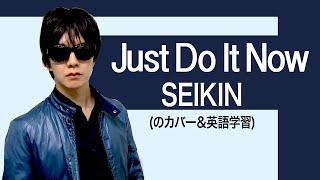SEIKIN 「Just Do It Now」を本気で歌ってみた&和訳してみた