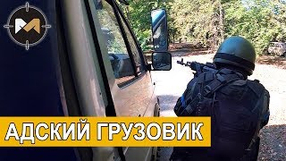 АДСКИЙ ГРУЗОВИК. СТРАЙКБОЛ // AIRSOFT ACTION