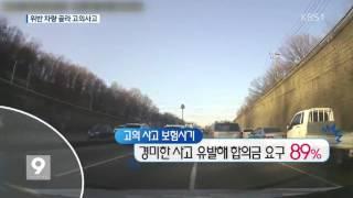 차선변경 차량 노리고 '쿵'…보험사기 3대 유형은?