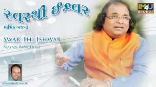Download Hindi Video Songs - He Odhaji Aem Mara Vaahlane - Nayan Pancholi / Swar Thi Ishwar