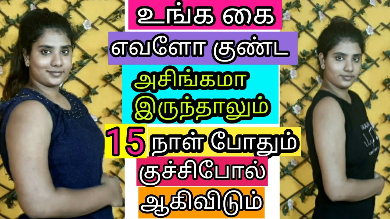 How To Reduce Arms Fat (Fast) At Home In 15 Days || 100% Result Its Working/Weight loss kanmani tips