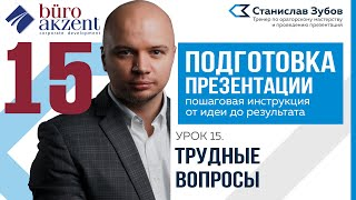 Подготовка презентации Станислав Зубов   Урок 15