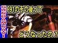 機動戦士ガンダムF91のその後ってどうなったの? の動画、YouTube動画。