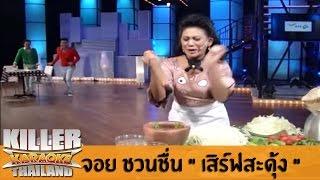 "Killer Karaoke Thailand ""CELEBRITY PARTY"" - จอย ชวนชื่น ""เสิร์ฟสะดุ้ง"" 03-02-14"
