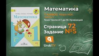 Страница 72 Задание 5 – Математика 1 класс (Моро) Часть 1