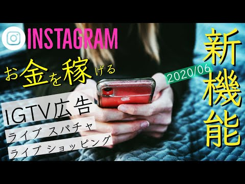 Instagram rolling out similar to TikTok new future as Reels. Instagram latest news August 2020