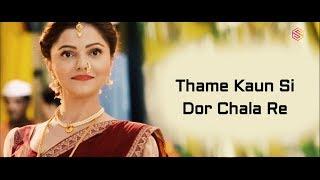 Dil Kyun Teri Aur Chala Re Thame Kaunsi Dor Chala Re - Shakti Full Song Official #ShaktiNewSong