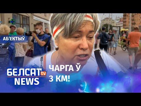 Пратэст у Менску заняў увесь цэнтр. Навіны 18 чэрвеня | Протест в Минске занял весь центр